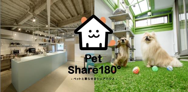 Pet Share 180°上飯田 メインイメージ