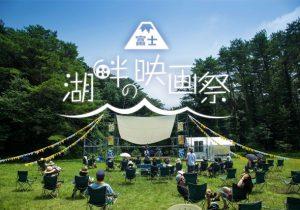 話題作『カメラを止めるな!』も!湖畔の星空の下の映画祭〈富士 湖畔の映 …