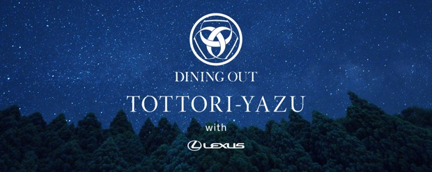DINING OUT TOTTORI-YAZU with LEXUS