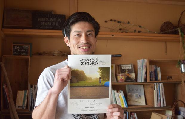 フォトコンテストの企画から募集、展示などは、上井さんが中心となって進めている。6月末まで行った今年の募集は、予想以上の反響があった。
