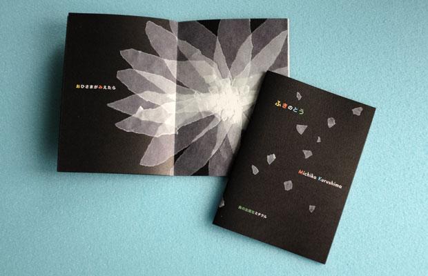 『ふきのとう』は、24ページ、サイズはA6。造本作家でありグラフィックデザイナーの駒形克己さんにアドバイスをもらいながら1年半かけて制作。デザインは娘のあいさんによるもの。