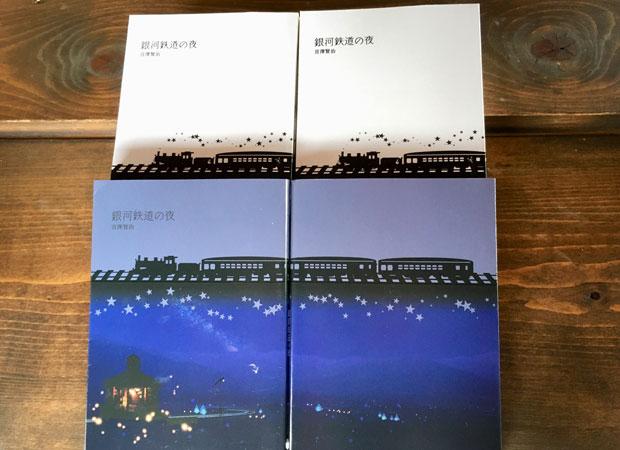 〈伽鹿舎〉さんがひなた文庫オリジナルカバーでつくってくれた『銀河鉄道の夜』。トロッコ列車とひなた文庫の駅舎、よく見ると阿蘇の山々もデザインされています。