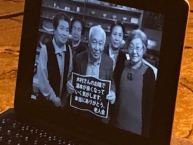 「木村さんのおかげで湯本がよくなっていく気がしています」と、老人会のみなさんはエールを贈った。