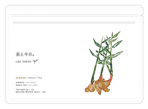 〈茶と今日。CHA TOKYO〉生姜焙じ茶 1,080円 (5g/7P) 原材料:生姜(高知)、緑茶(佐賀)