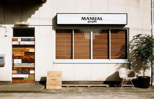 静岡県裾野市の工場に併設する〈MANUALgraph〉の直営店舗。
