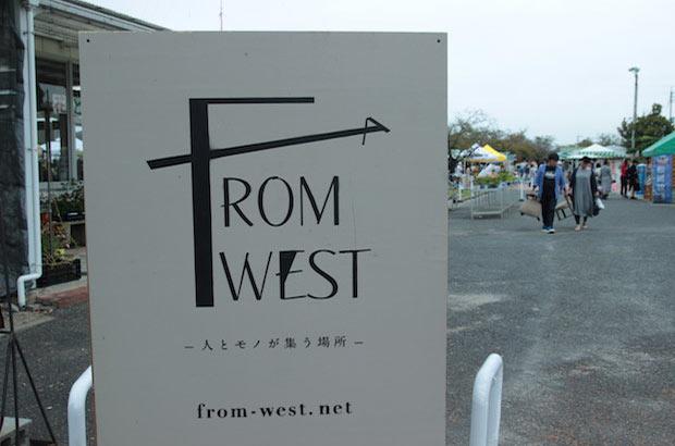 〈from West 〜人とモノが集う場所〜〉会場へのアクセスは車での来場がオススメ。