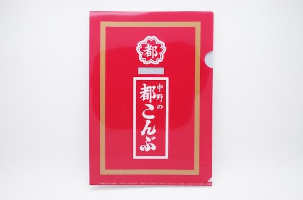 中野の都こんぶ A4クリアファイル 価格:300円(税別)