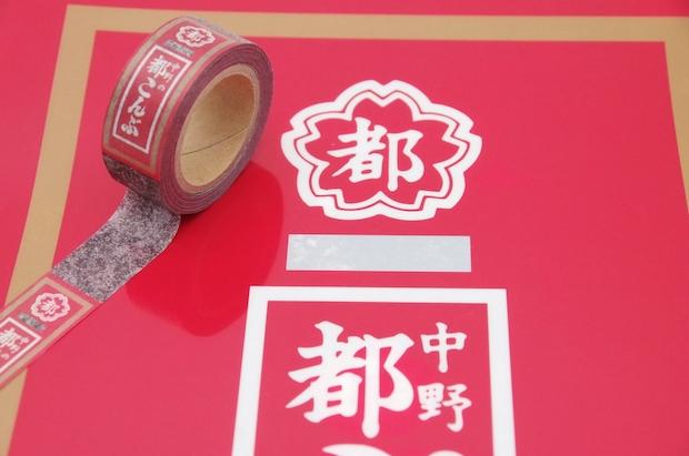 新商品「中野の都こんぶ A4クリアファイル・マスキングテープ」イメージ。関西の土産店・バラエティショップなどにて発売。