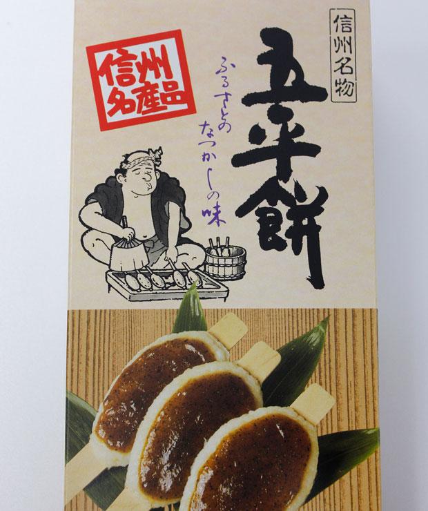 銀座NAGANOで販売中の五平餅商品のひとつ。長野県産米100%を使用し、タレはゴマ味で無添加。五平餅3本箱(税込712円)