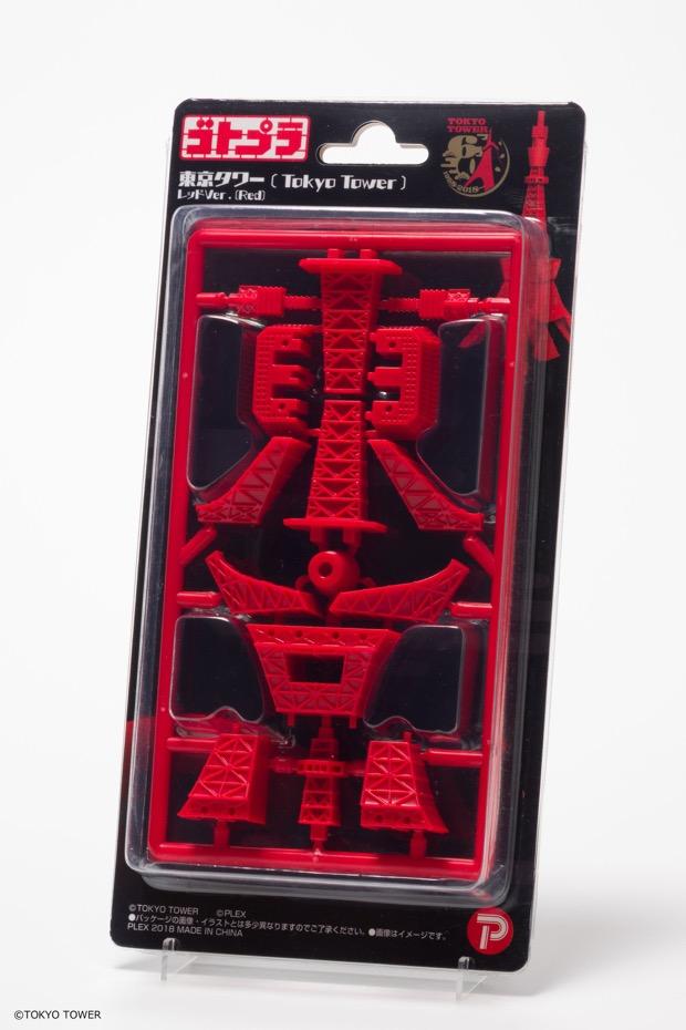 〈ゴトプラ〉東京タワーのパッケージ