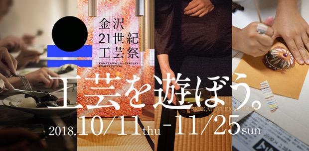金沢21世紀工芸祭のメインイメージ(ポスター)