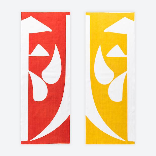 〈竹野染工×モリサワ 四季が染まった書体手ぬぐい〉光朝[秋]。モリサワの書体「光朝」が持つ堂々とした品格と繊細な美しさを兼ね備えた造形をあたたかな秋の色で染めたもの。1,620円(税込)