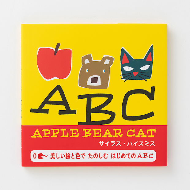 絵本『APPLE BEAR CAT』(文溪堂刊)