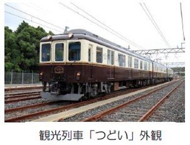 観光列車「つどい」外観