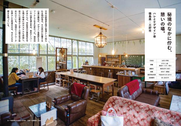 以前、コロカルでも紹介した、徳島県三好市の〈ハレとケデザイン舎〉も紹介されています。
