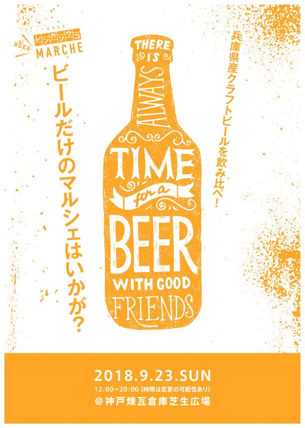 レンガソウコ 【BEER】マルシェのポスター