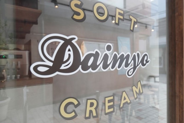 〈DAIMYO SOFTCREAM 大名ソフトクリーム〉ロゴ