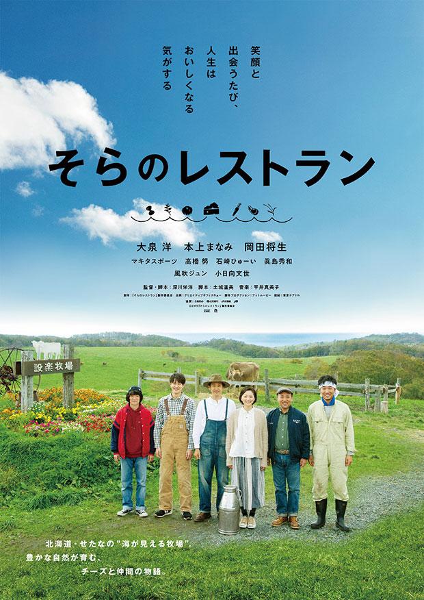 大泉洋が主演する北海道映画シリーズとして『しあわせのパン』(洞爺湖)、『ぶどうのなみだ』(空知)に続く第3弾『そらのレストラン』の舞台はせたな。海の見える牧場でチーズづくりを行う一家と仲間たちの物語。2019年正月第2弾全国ロードショー。
