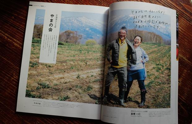 日頃編集に参加している雑誌『TURNS』Vol.30で「農業新時代」という特集が組まれることになり、やまの会の取材記事をつくることができた。本づくりがあまりにも進まないので、強制的に締め切りをつくってみた。記事の最初を飾ったのは、富樫さん夫妻。