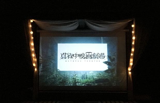 真夜中映画劇場のオープニングクレジット。