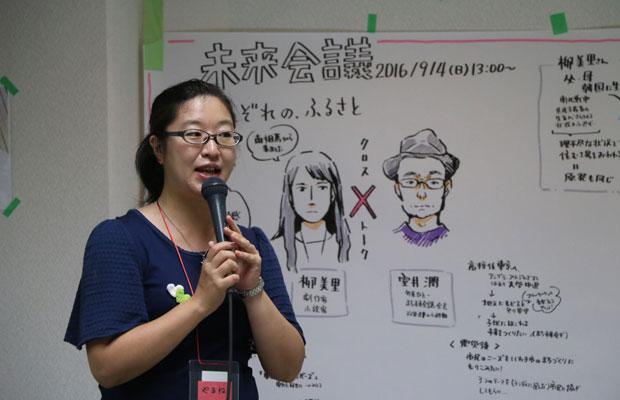 芥川賞作家の柳美里さんをゲストに招いた未来会議では、司会進行を務めました。(2016年9月、撮影:橋本栄子)