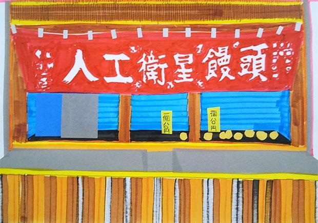 人工衛星饅頭(kazuya taoka)
