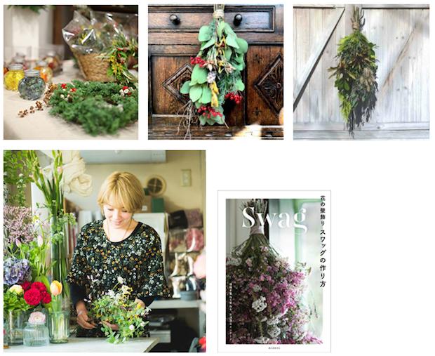小野寺千絵「花の壁飾り スワッグの作り方 そのままドライになるクリスマスのスワッグ作り」