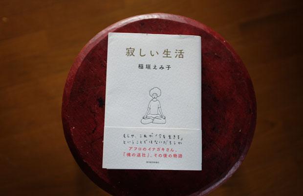 東日本大震災をきっかけに「個人的脱原発計画」に挑戦。何かをなくすことで、稲垣さんはそれまで見えなかった別の世界を発見した。『寂しい生活』(東洋経済新報社)