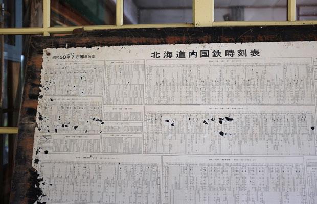駅舎に残されていた時刻表。