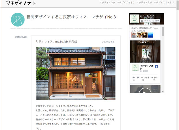 Webページ『マチザイノオト』