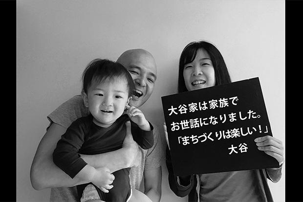 「まちづくりは楽しい」と語る大谷和弘さんファミリー(とある送別会での紹介写真より)。