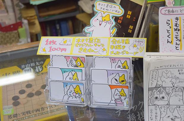 「イラストを買いたい」というお客さんの要望から、メッセージカードを販売するように。オリジナルキャラクターの「キムネコ」は、〈木村書店〉が昭和2年2月2日に創業したので「222=ニャンニャンニャン」からきているとのこと。