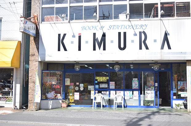 看板は「K・I・M・U・R・A」というアルファベット表記。