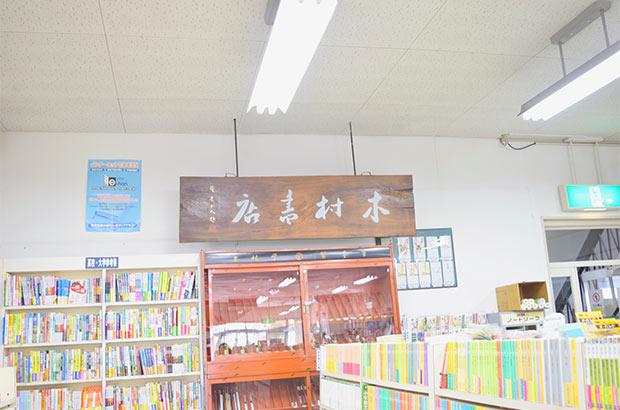 〈木村書店〉の創業当時の看板