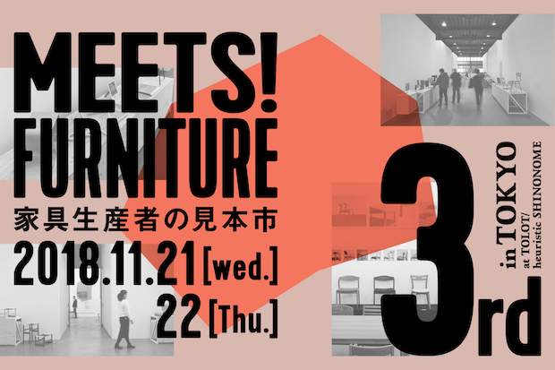 MEETS! FURNITURE