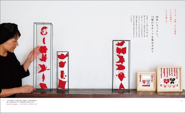 『リネンで作る、つるし飾り』誌面