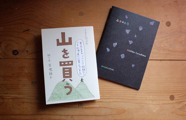 森の出版社ミチクルで販売している2冊の本は、いずれもA6サイズ24ページと小さなもの。印刷所に印刷はお願いしているものの、普段手づくりしている本と意識は変わらない。