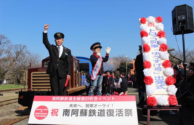 南阿蘇鉄道の全線復旧を願った祈念イベント内のトロッコ列車発車式。