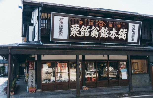 南本町商店街にある〈髙橋孫左衛門商店〉。400年もの歴史ある飴屋で、昭和天皇はこの店の飴をよく口にしていたのだとか。