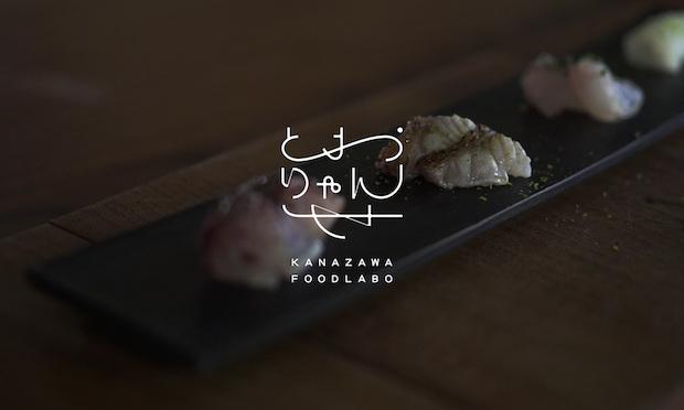 〈とおりゃんせ KANAZAWA FOODLABO〉ロゴ