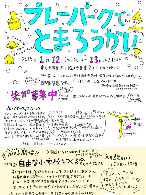 1月12日〜13日、プレーパークお泊まり会が岩見沢市の上幌地区集会所で開催される。北海道に自由な小学校をつくる会のお話会は12日15時〜。
