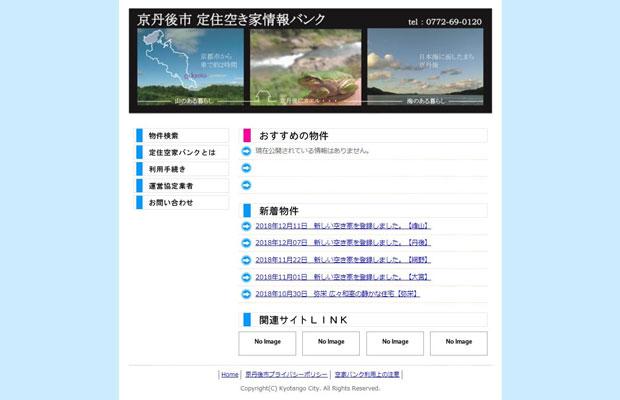 「京丹後市 定住空き家バンク」ウェブサイト。