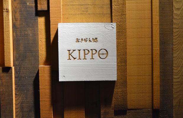 KIPPOで着替えて歩くと吉報が来る?