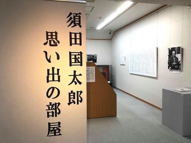 須田国太郎の作品の常設展示
