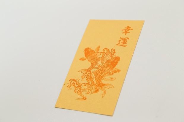 特製の金色札