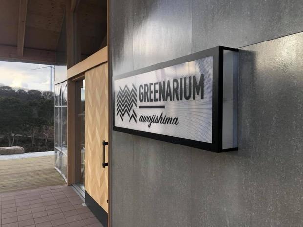 〈GREENARIUM awajishima〉入り口
