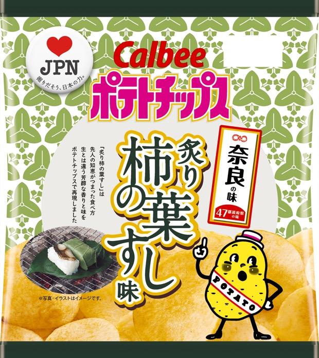 奈良「炙り柿の葉すし味」