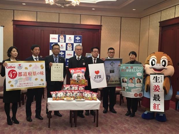 大阪府庁公館にて行われた、寄贈式及び商品発表会