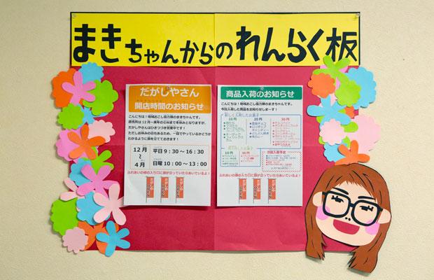 小中学校に掲示してもらおうとつくった連絡板。もともと絵や工作は好きだったものの、小来川に来てどんどん腕が上がっているそう。