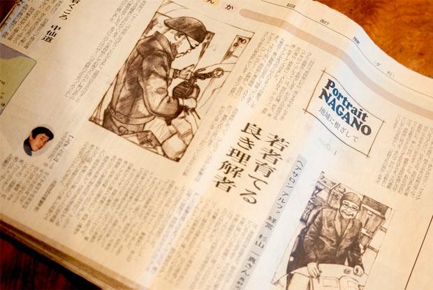 「Portrait NAGANO」の新聞紙面
